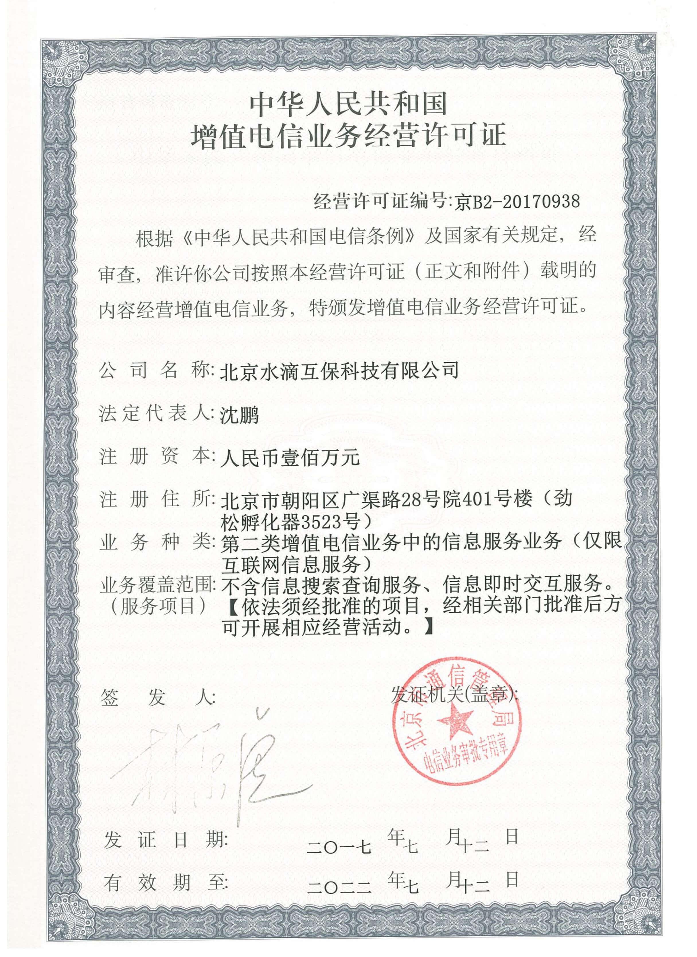 增值电信业务经营许可证 京B2-20170938